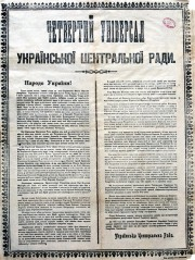 Viertes Edikt der Zentral-Rada
