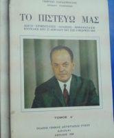 To_pistevo_mas Papadopoulos